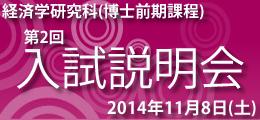 banner201409_01