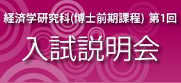 banner_setsumeikai01
